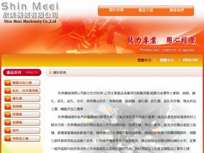 網頁設計|網站設計案例, 欣美機械有限公司