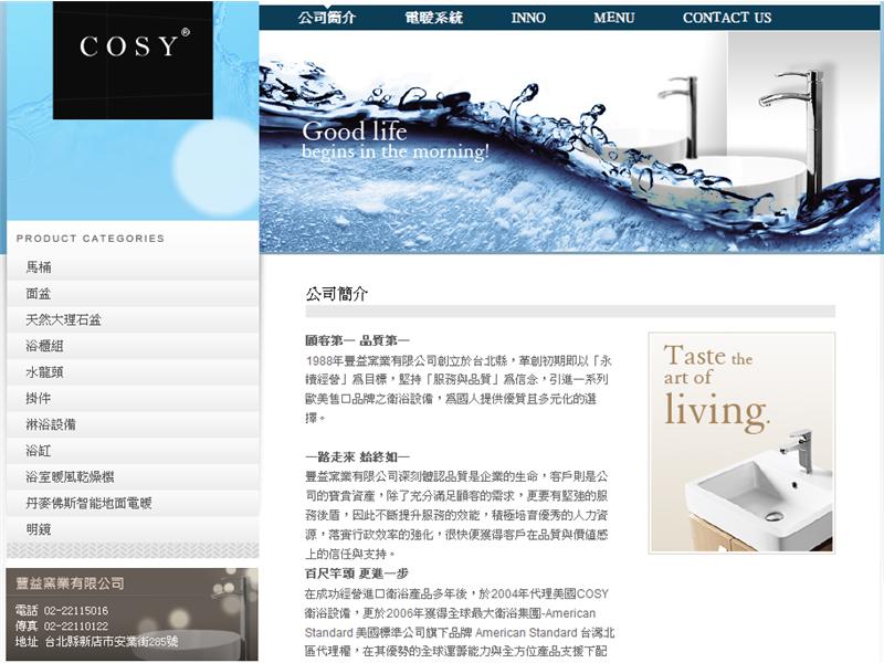 網頁設計|網站設計案例, 豐益衛浴精品