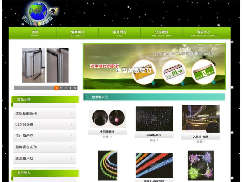 網頁設計|網站設計案例, 昌唯有限公司