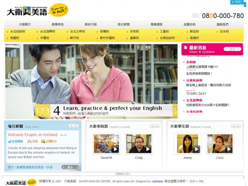 網頁設計|網站設計案例, 大衛美語補習班