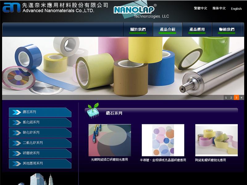 網頁設計|網站設計案例, 先進奈米應用材料(股)公司