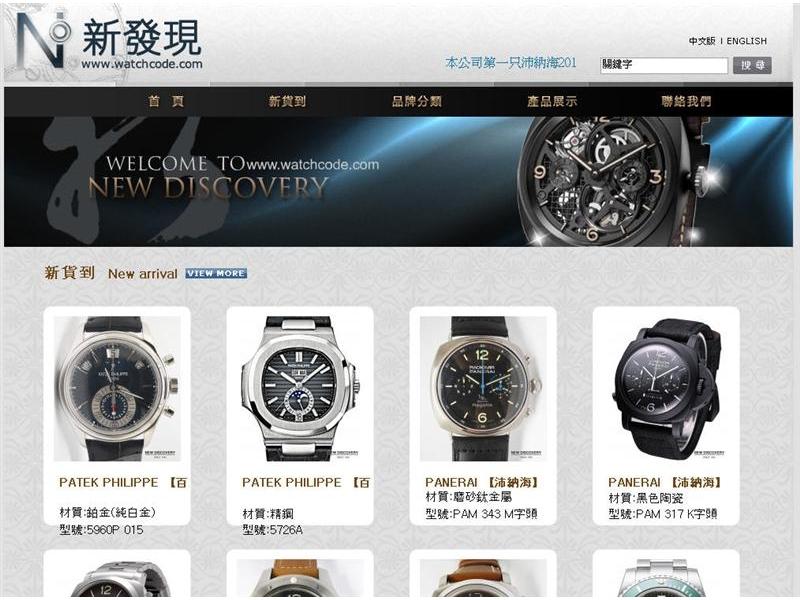 網頁設計|網站設計案例, 新發現鐘錶