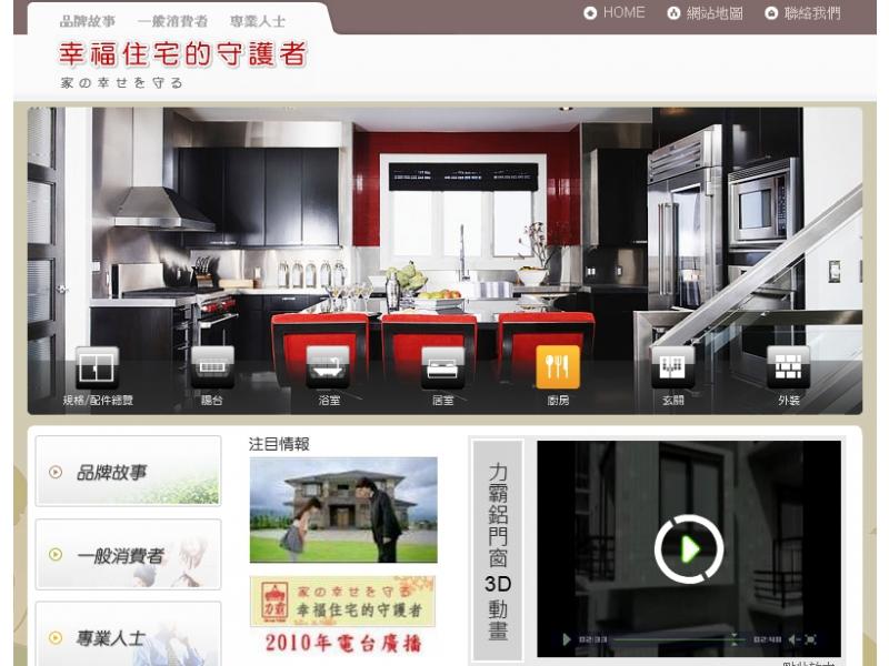 網頁設計|網站設計案例, 力霸鋁門窗