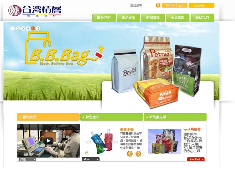 網頁設計|網站設計案例, 台灣積層工業股份有限公司