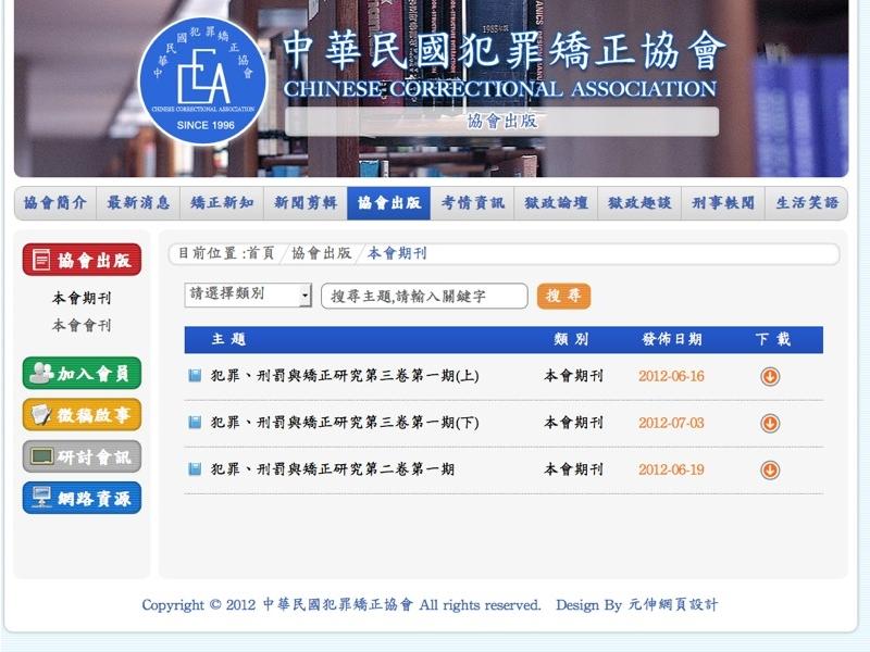 網頁設計|網站設計案例, 中華民國犯罪矯正協會