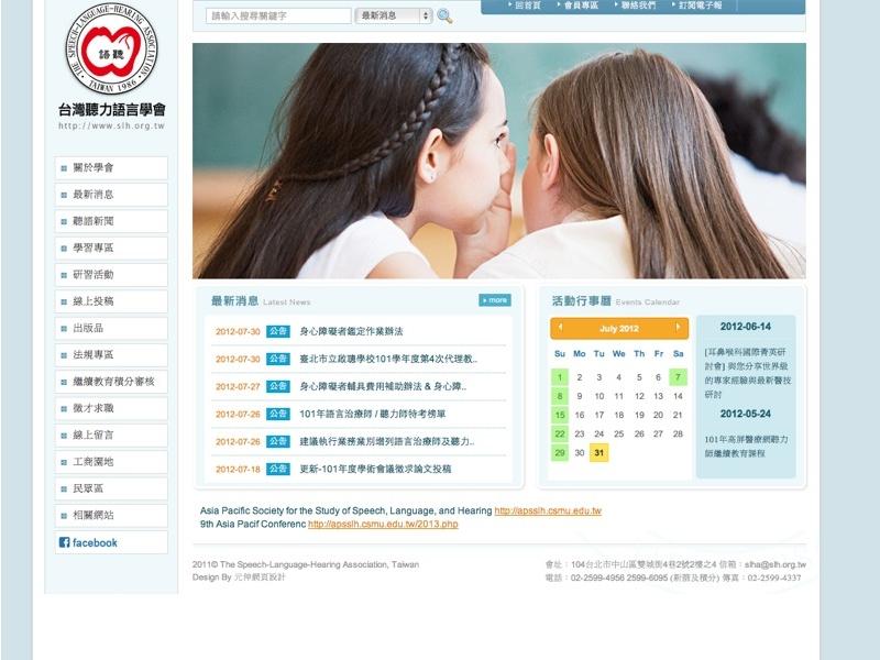 網頁設計|網站設計案例, 台灣聽力語言學會