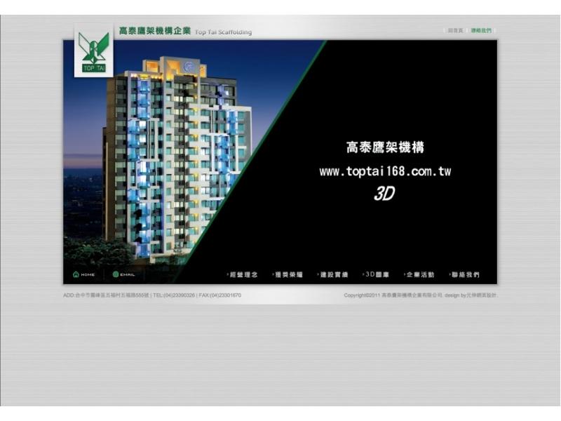 網頁設計|網站設計案例, 高泰鷹架企業有限公司