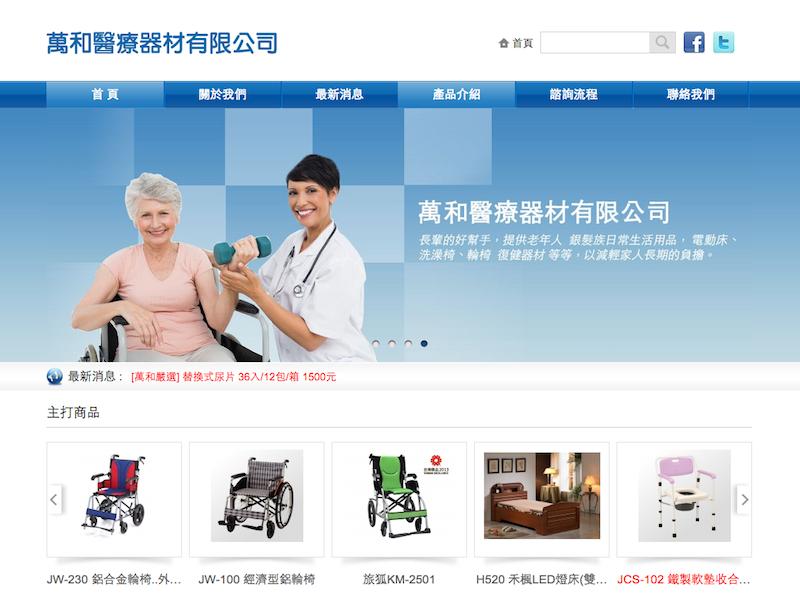 網頁設計|網站設計案例, 萬和醫療器材有限公司