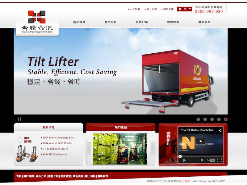 網頁設計|網站設計案例, 奔騰物流系統股份有限公司