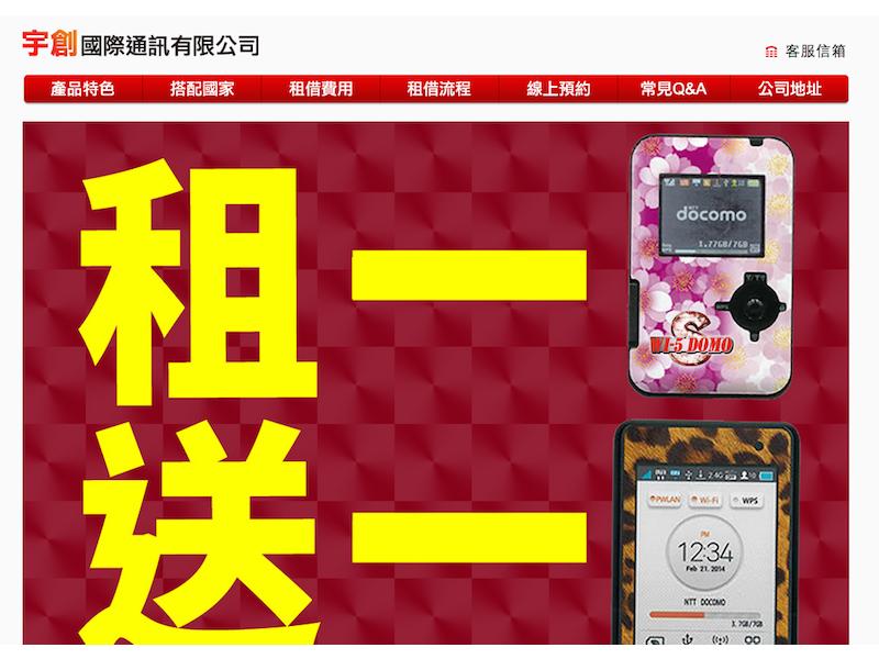網頁設計|網站設計案例, 宇創國際通訊有限公司