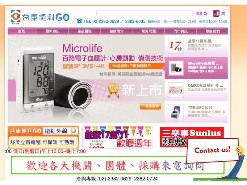 網頁設計|網站設計案例, 益康儀器有限公司