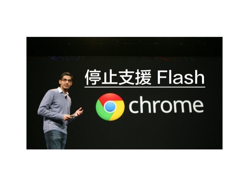 網站設計|網頁設計公司|Flash 末日已到,Google 宣佈 Chrome 瀏覽器將停止使用!
