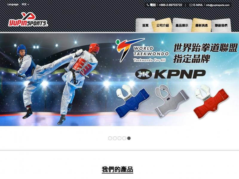 網頁設計|網站設計案例, 育品國際企業有限公司