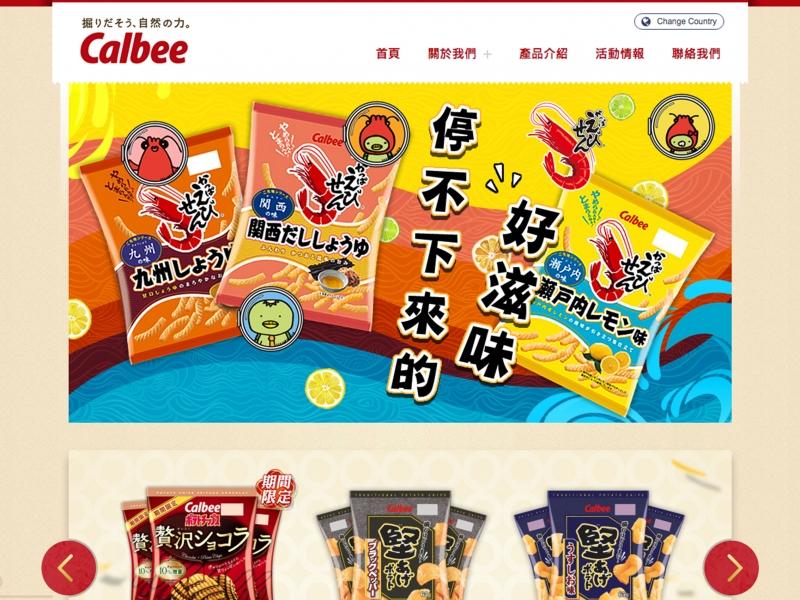 網頁設計|網站設計案例, 台灣卡樂比股份有限公司