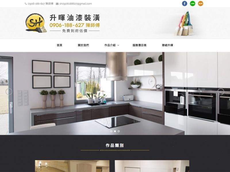 網頁設計|網站設計案例, 升暉油漆裝潢