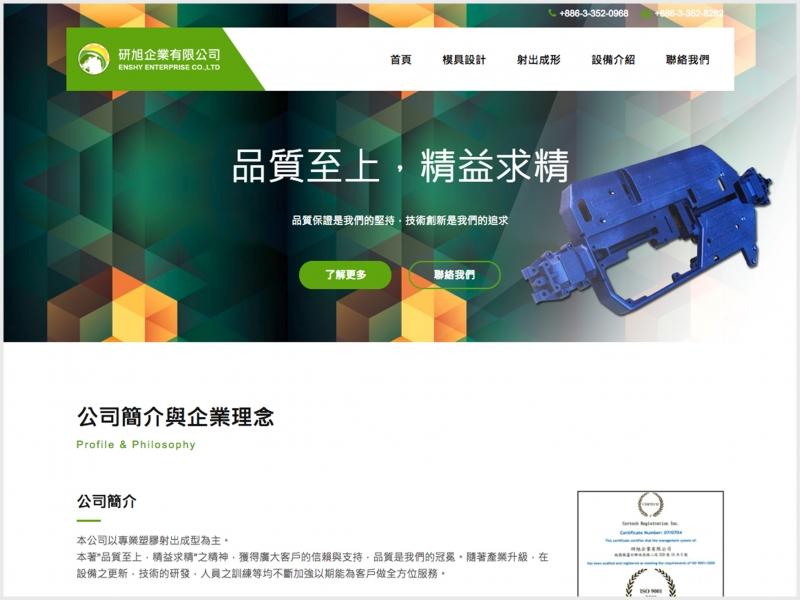 網頁設計|網站設計案例, 研旭企業有限公司