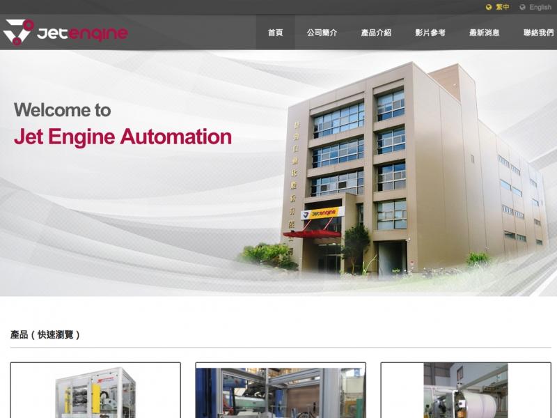 網頁設計|網站設計案例, 捷勁自動化股份有限公司