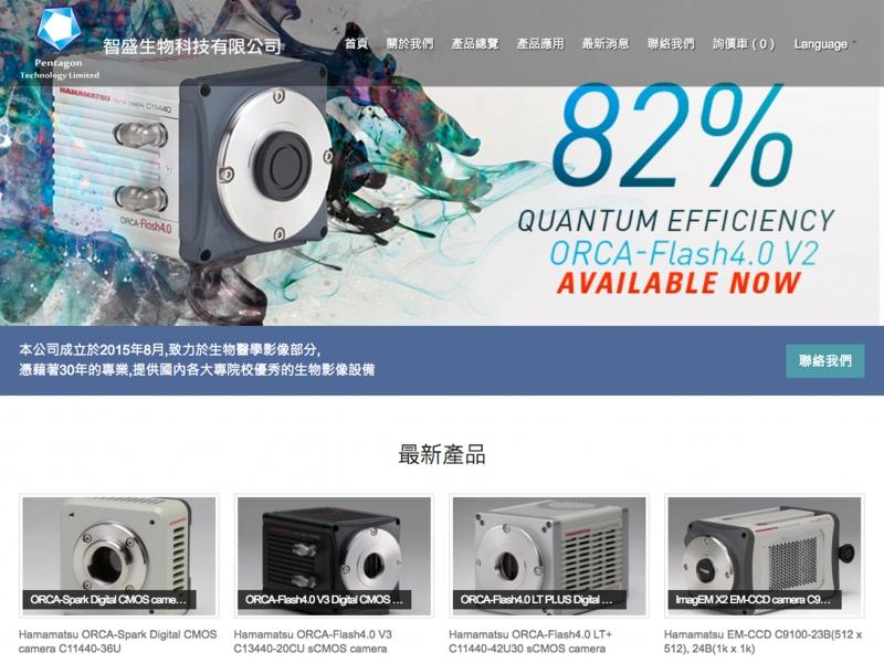 網頁設計|網站設計案例, 智盛生物科技