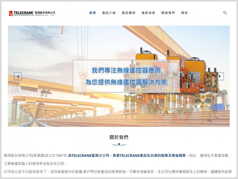 網頁設計|網站設計案例, 展翔股份有限公司