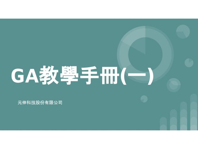 網站設計|網頁設計公司|GA教學手冊(一) GA基本說明
