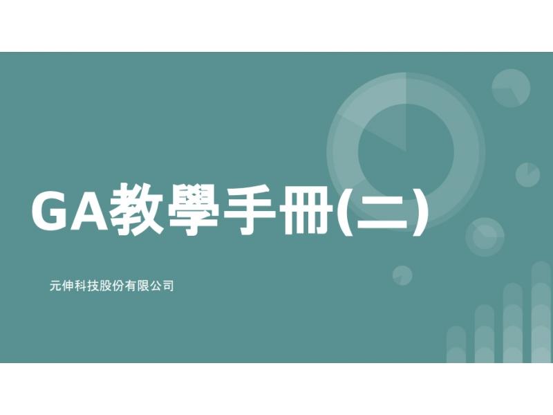 網站設計|網頁設計公司|GA教學手冊(二) GA申請流程