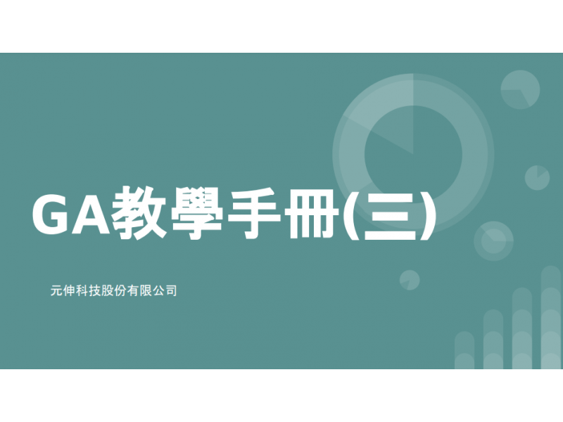 網站設計|網頁設計公司|GA教學手冊(三) GA基本操作