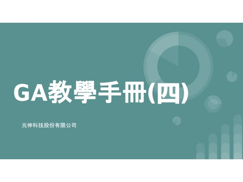 網站設計|網頁設計公司|GA教學手冊(四) GA使用者權限