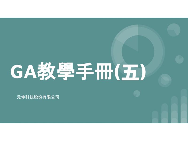 網站設計|網頁設計公司|GA教學手冊(五) GA連結至GSC