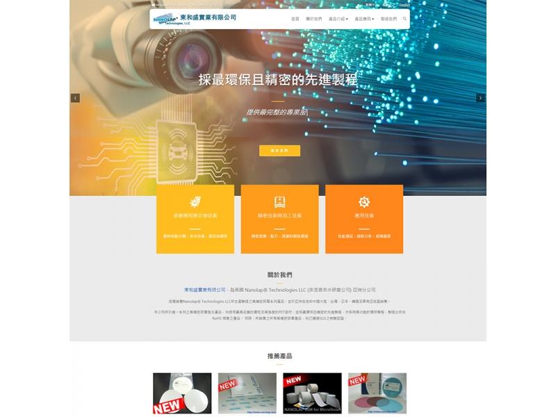 網頁設計|網站設計案例, 東和盛實業有限公司