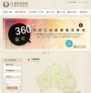 依方案分類網站設計
