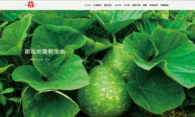 不動產業網站設計