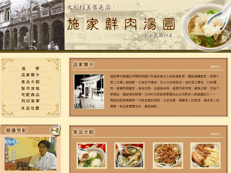 網頁設計|網站設計案例, 施家鮮肉湯圓