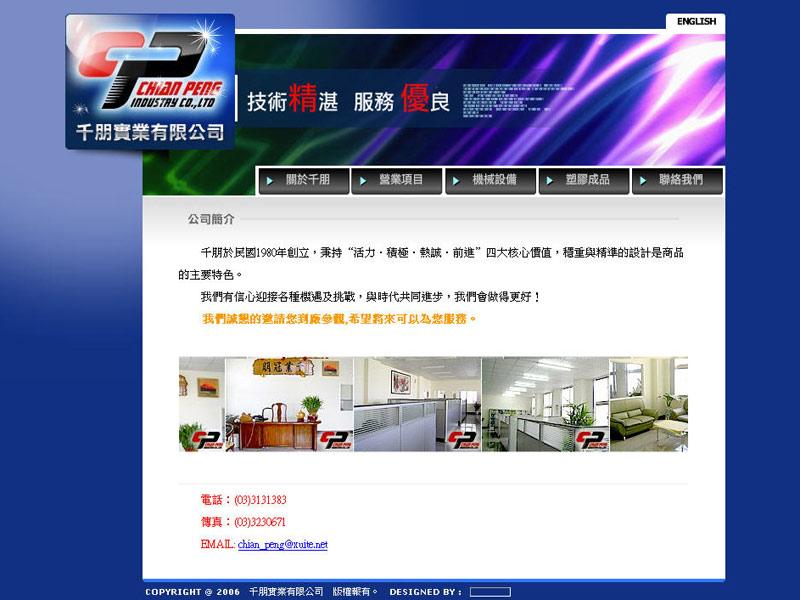 網頁設計|網站設計案例, 千朋實業有限公司