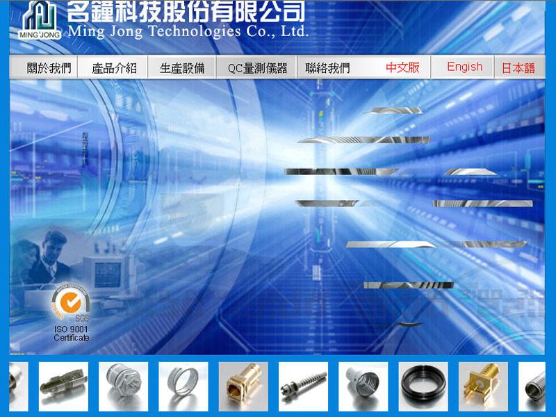網頁設計|網站設計案例, 昌達精密工業股份有限公司