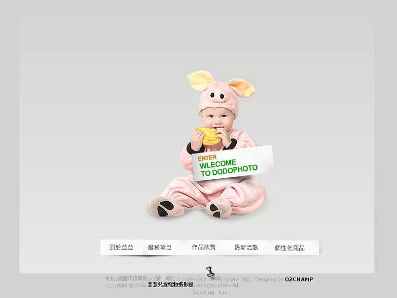網頁設計|網站設計案例, 荳荳兒童寵物攝影館
