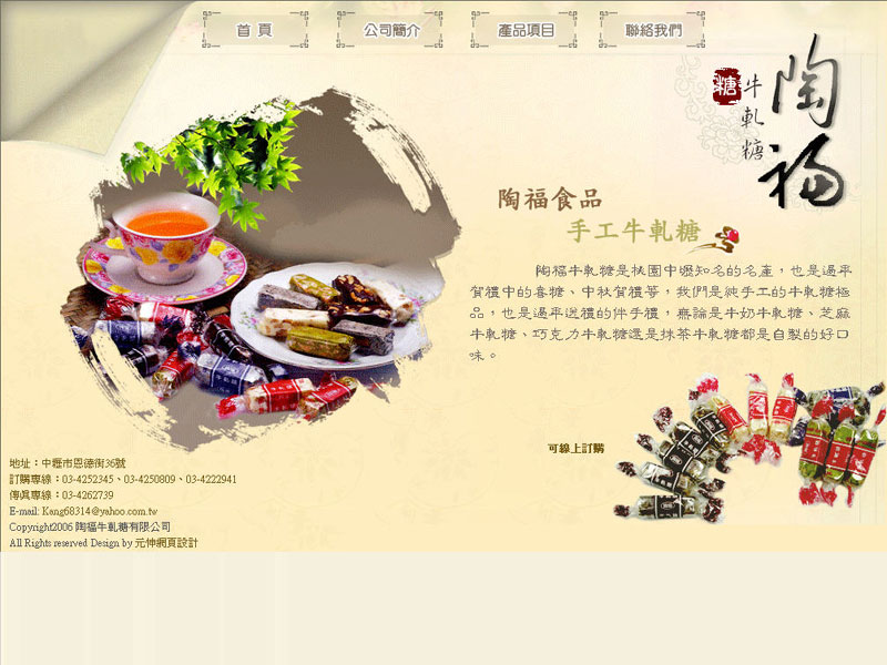 網頁設計|網站設計案例, 陶福牛軋糖