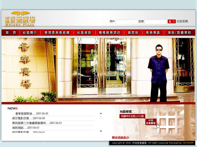 網頁設計|網站設計案例, 中悅音樂廣場社區