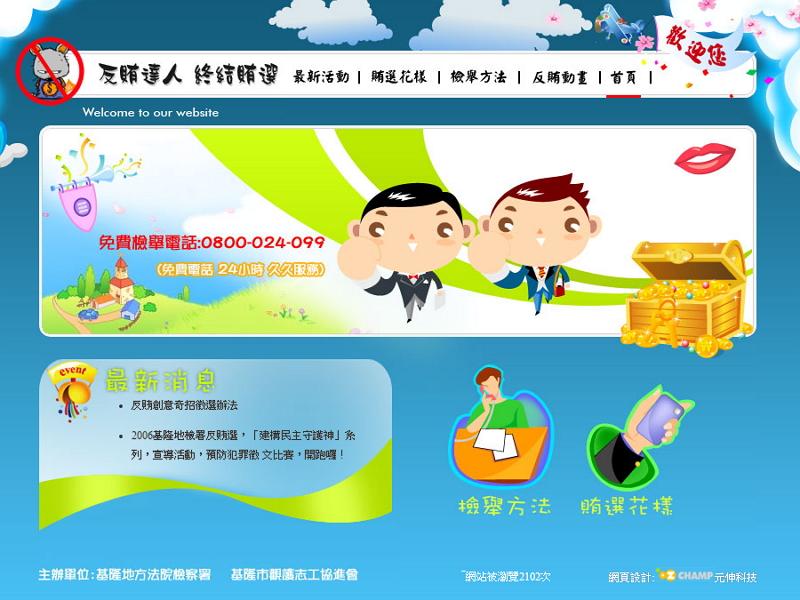網頁設計|網站設計案例, 反賄選宣導活動網站