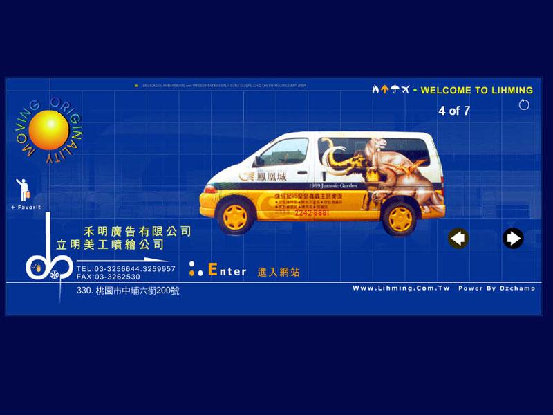 網頁設計|網站設計案例, 禾明廣告.立明美工噴繪