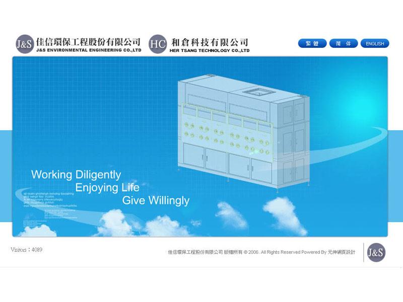 網頁設計|網站設計案例, 佳信環保工程(股)