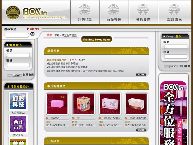 網頁設計|網站設計案例, 盒印企業有限公司