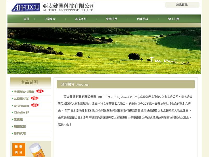 網頁設計|網站設計案例, 亞太健興科技有限公司