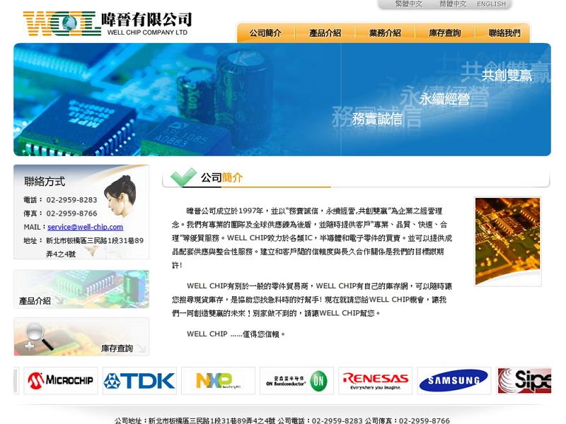 網頁設計|網站設計案例, 暐晉有限公司
