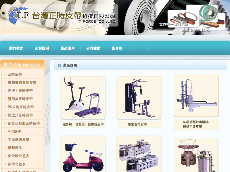 網頁設計|網站設計案例, 台灣正時皮帶科技有限公司