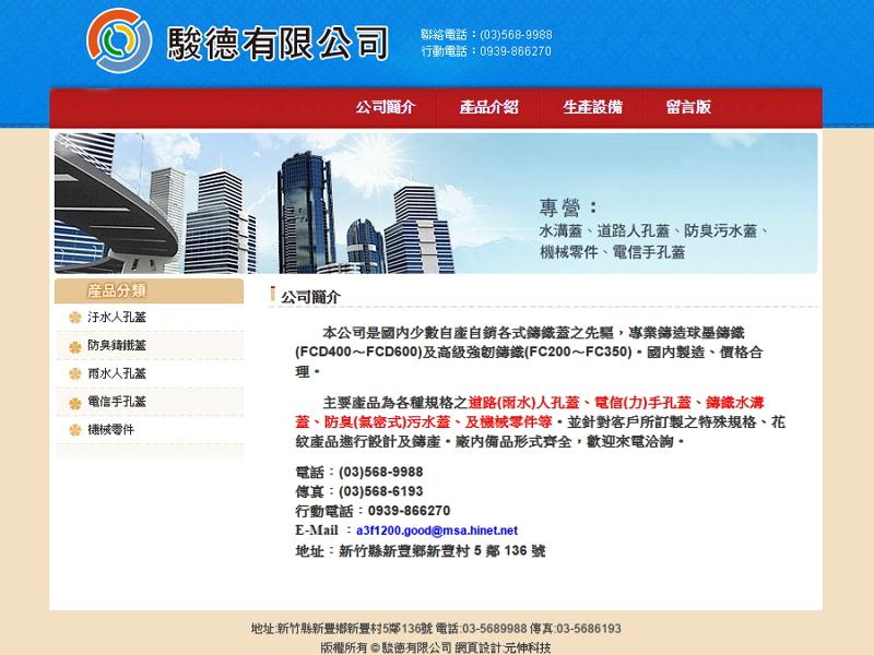 網頁設計|網站設計案例, 駿德有限公司