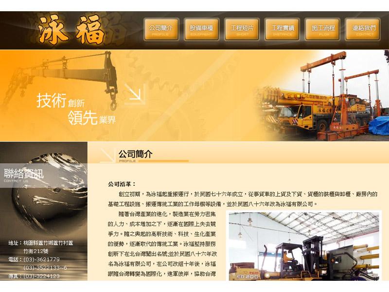 網頁設計|網站設計案例, 泳福有限公司