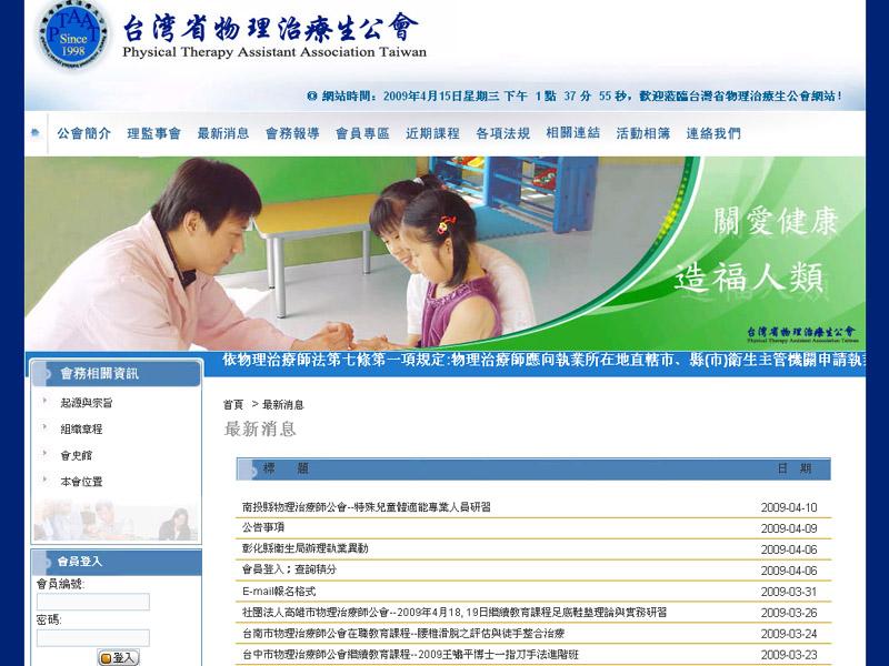 網頁設計|網站設計案例, 台灣省物理治療生公會