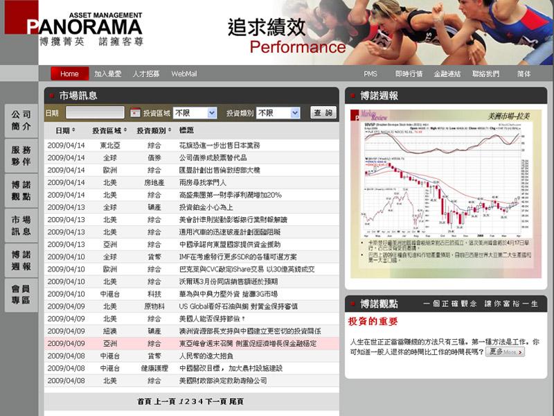網頁設計|網站設計案例, 博諾資產管理顧問公司