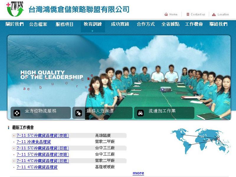 網頁設計|網站設計案例, 台灣鴻僑理貨策略聯盟