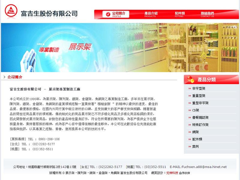 網頁設計|網站設計案例, 富吉生股份有限公司
